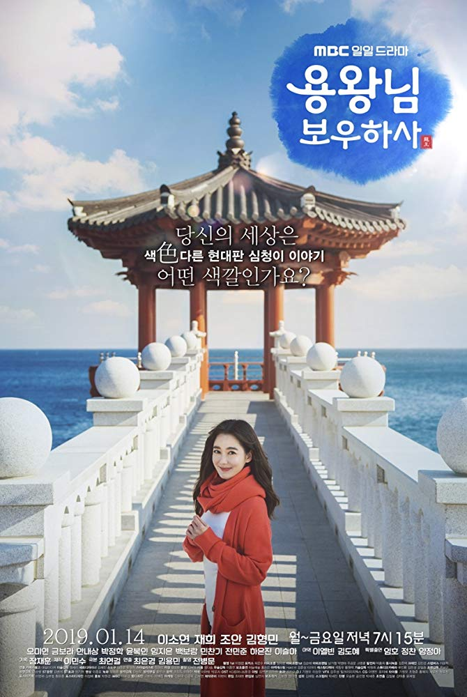 Blessing of the Sea| Watch Movies Online