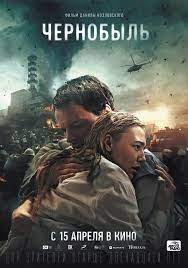 Chernobyl: Abyss| Watch Movies Online
