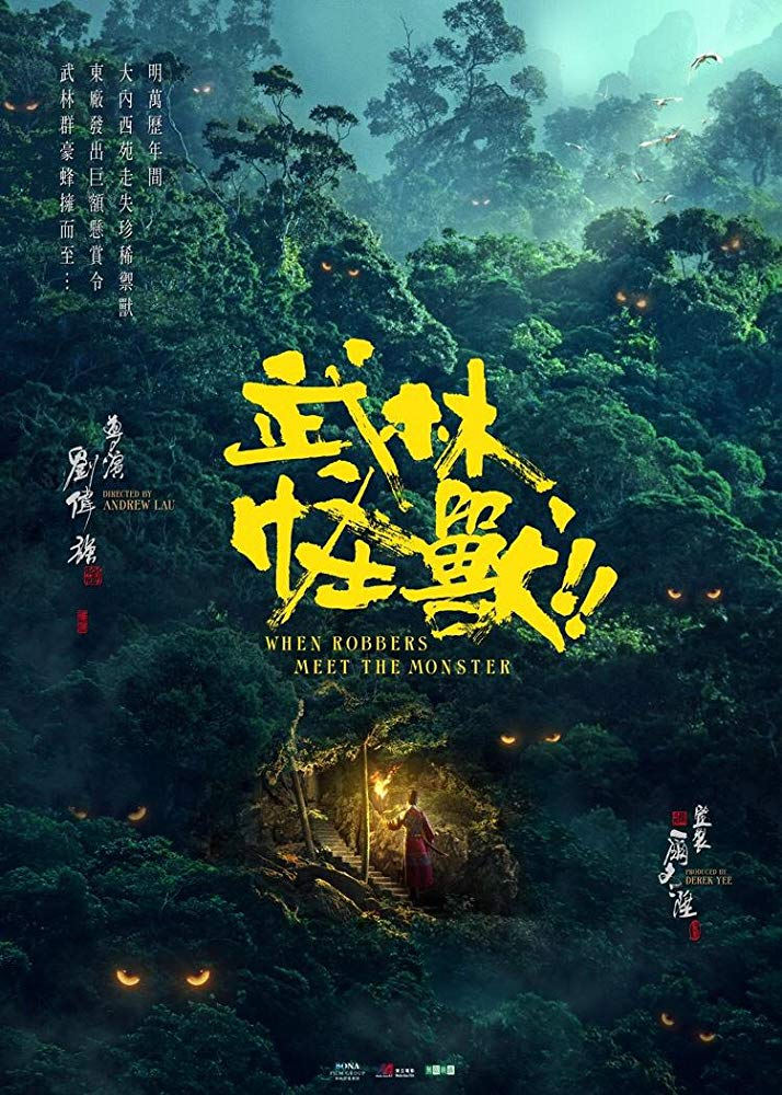 Kung Fu Monster  Watch Movies Online
