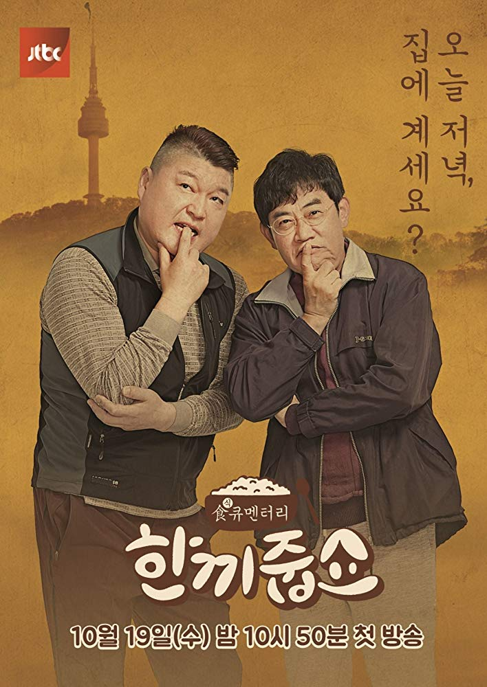 Let's Eat Dinner Together| Watch Movies Online