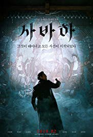 Svaha: The Sixth Finger| Watch Movies Online