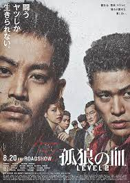 The Blood of Wolves II| Watch Movies Online